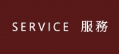 SERVICE   服務